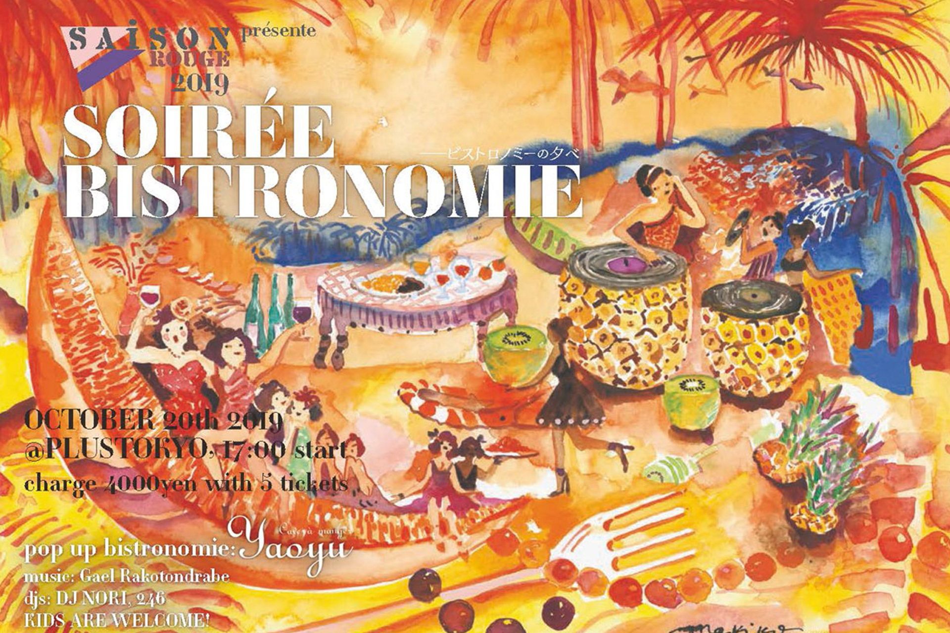 apéro. X saison rouge - アペロ ワインバー / オーガニックワインxフランス家庭料理 - 東京都港区南青山3-4-6 / apéro WINEBAR - vins et petits plats français - 2016