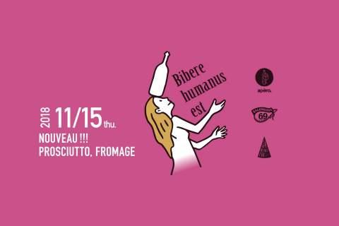Beaujolais Nouveau Night! - アペロ ワインバー / オーガニックワインxフランス家庭料理 - 東京都港区南青山3-4-6 / apéro WINEBAR - vins et petits plats français - 2016